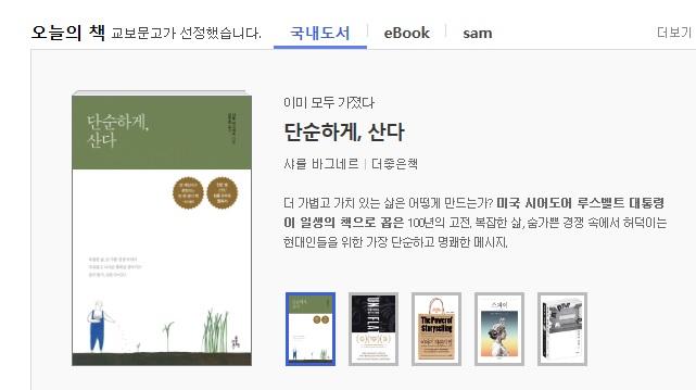 교보 오늘의 책 홈피.jpg
